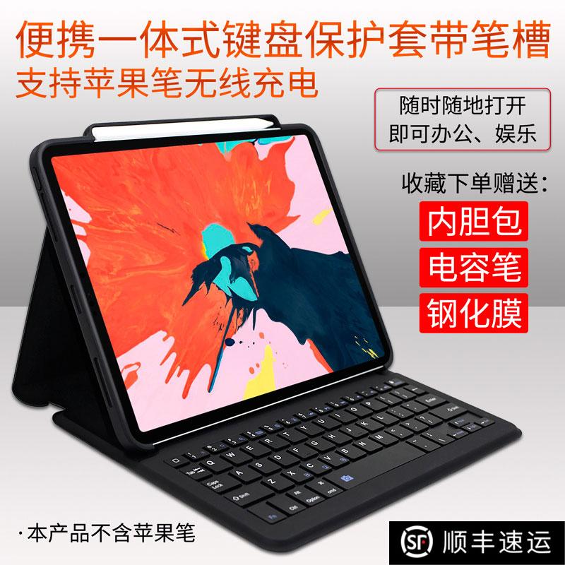 2019新款苹果ipad蓝牙键盘保护套9.7带笔槽pro10.5/11寸air3壳12.9英寸平板壳2018版6网红超薄无线硅胶a1893