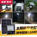 LED太阳能灯户外射灯投光灯家用路灯防水投射灯50W100W超亮庭院灯
