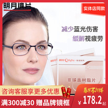 Mingyue lens anti-Blu-ray 1.61 /1.67/1.74 ultra-thin color-changing glasses glasses optic official flagship