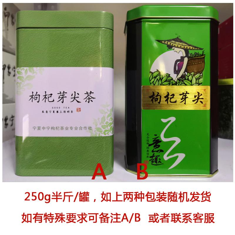 养生茶枸杞芽尖茶安神助眠茶高级绿茶嫩芽枸杞茶叶团购宁夏特产