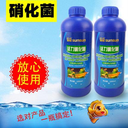 森森水族 养水用硝化细菌鱼缸净水剂培养硝化细菌锦鲤鱼用鹦鹉鱼