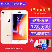 8全网通4g手机 苹果8国行正品 Apple iPhone 苹果 现货速发 送壳膜 12期分期 iPhone8图片