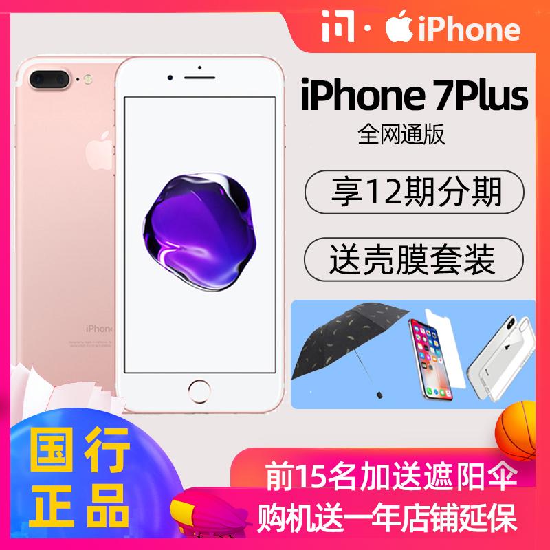 前15名加送遮阳伞 送壳膜套装苹果7plus Apple 苹果iPhone7Plus苹果手机全网通苹果8plus xr xsmax 6splus