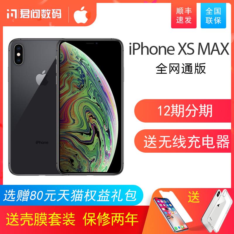 12期分期/送無線充/店鋪延保一年/ Apple/蘋果 iPhone XS Max雙卡全網通手機蘋果xsmax xr 8plus