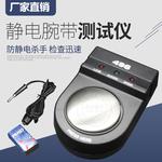 包郵 防靜電手腕帶測試儀白光498防靜電手腕帶測試儀 手環檢測器