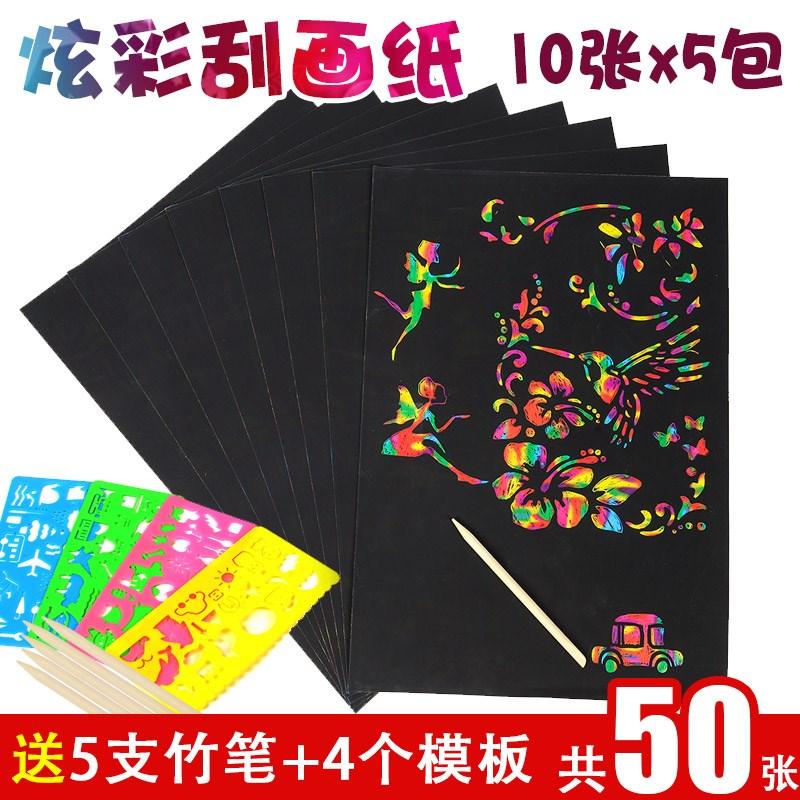 创意地图彩纸美工区黑纸花纹花纸刮纸画游戏户外a4魔幻32k水彩笔