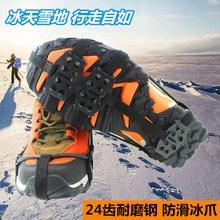 热卖24齿耐磨钢冰爪 雪地冰面防滑鞋套鞋链冰抓 冰钓雪乡常备品