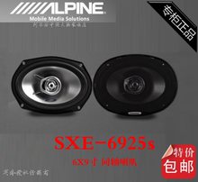 Alpine 6X9-inch Horn SXE-6925S Coaxial Horn Vehicle Modification Horn Vehicle Video and Audio Modification
