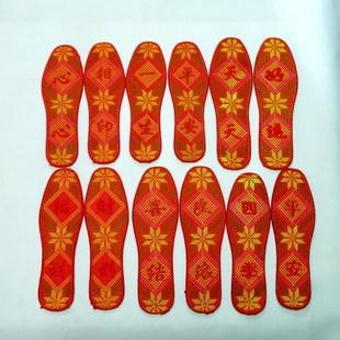 6双包邮男女士本命年大红棉布成品十字绣新娘结婚用红色吸汗鞋垫