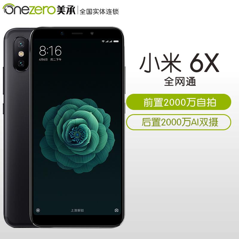 [6期免息|送小米耳机]Xiaomi/小米 6X 4G全网通双摄手机小米6x
