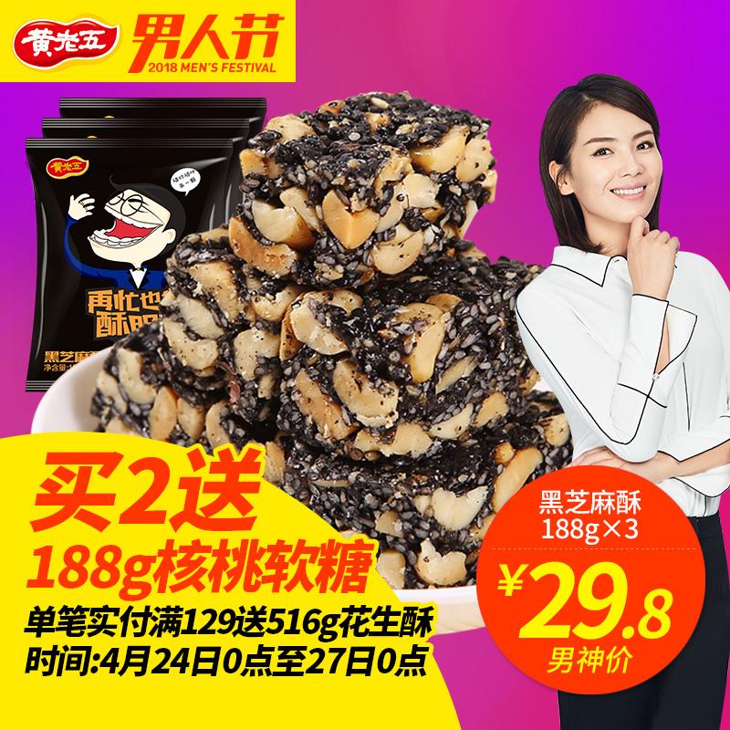 【黄老五 黑芝麻酥188g*3袋】四川特产零食 休闲美食传统糕点