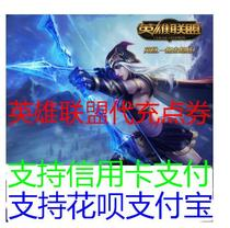 Tencent LOL point de volume héros de lalliance de 100 yuans 10000 coupons) héros de points dalliance volume de 50 yuans carte