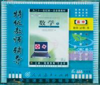 人教版新课标 高中数学必修5 特级教师辅导视频光盘教材 6VCD