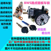 Faucet electric door lock electric car Land Rover BWS city iron male scooter lock cushion lock Taizhou motorcycle key