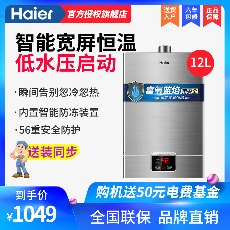 海尔JSQ24-UT升恒温强排式天然气Haier