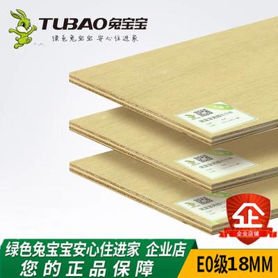 兔宝宝板材E0级多层板18mm细木工板大芯板胶合板