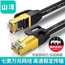 山泽七类网线家用高速千万兆无氧铜电脑网络宽带cat7类屏蔽5 10米