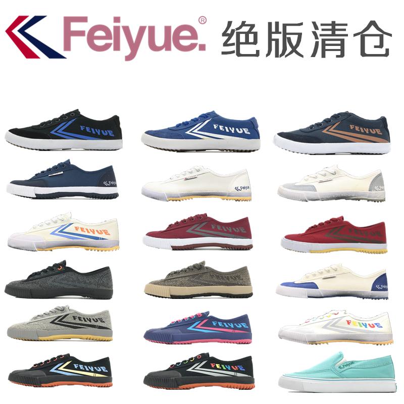 大孚飞跃feiyue欧版复古帆布鞋经典运动鞋男女鞋多款多色清仓处理