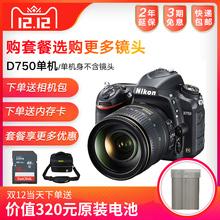 大三元 尼康D750单机 120镜头尼康单反相机 1.8G 可搭配50