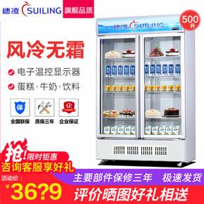 穗凌500升双门啤酒饮料柜商用风冷冰柜超市立式展示柜冷藏保鲜柜