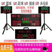 Wireless horn basketball game electronic scoreboard scorer timer basketball 24-second countdown timer