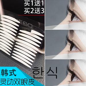 韩国无痕仙女帖网红眼皮贴隐形自然双面双眼皮贴橄榄型纤维条
