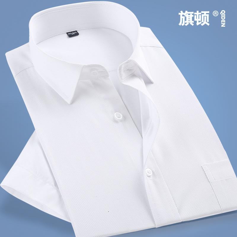 旗顿白衬衫男短袖商务职业正装工装男士夏季衬衣工作服寸修身免烫