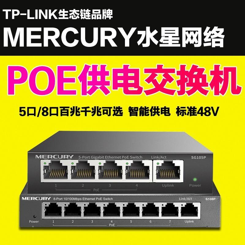 【国标供电】水星POE交换机5口4口8口9口10口POE供电摄像头无线AP网线供电百兆千兆交换器POE交换机48V标准