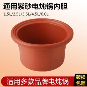 通用紫砂锅内胆电炖锅盖子电砂锅电炖盅陶瓷锅汤锅配盖备用配件