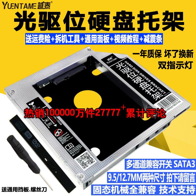 笔记本硬盘支架