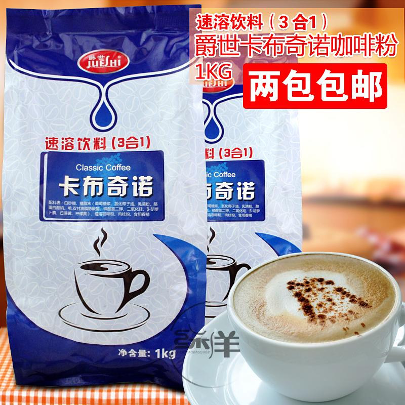 速溶咖啡粉爵世卡布基诺咖啡粉1KG 2包包邮 香大速溶三合一咖啡粉
