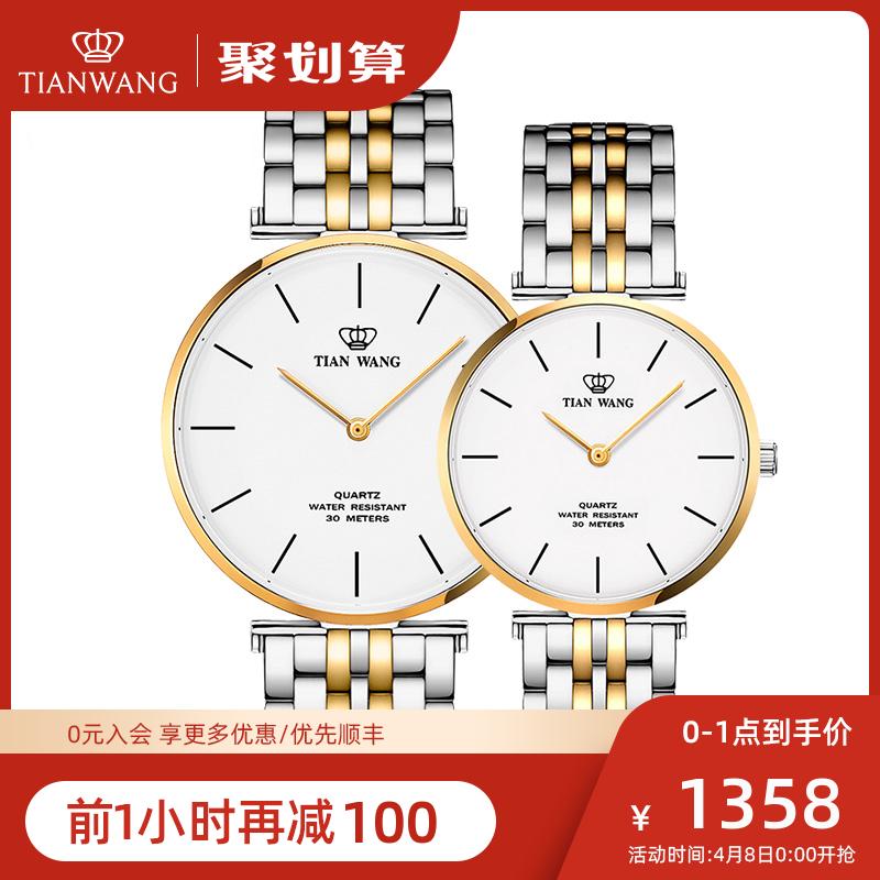 天王表钢带石英情侣手表 时尚简约男女对表生日礼物小清新3910