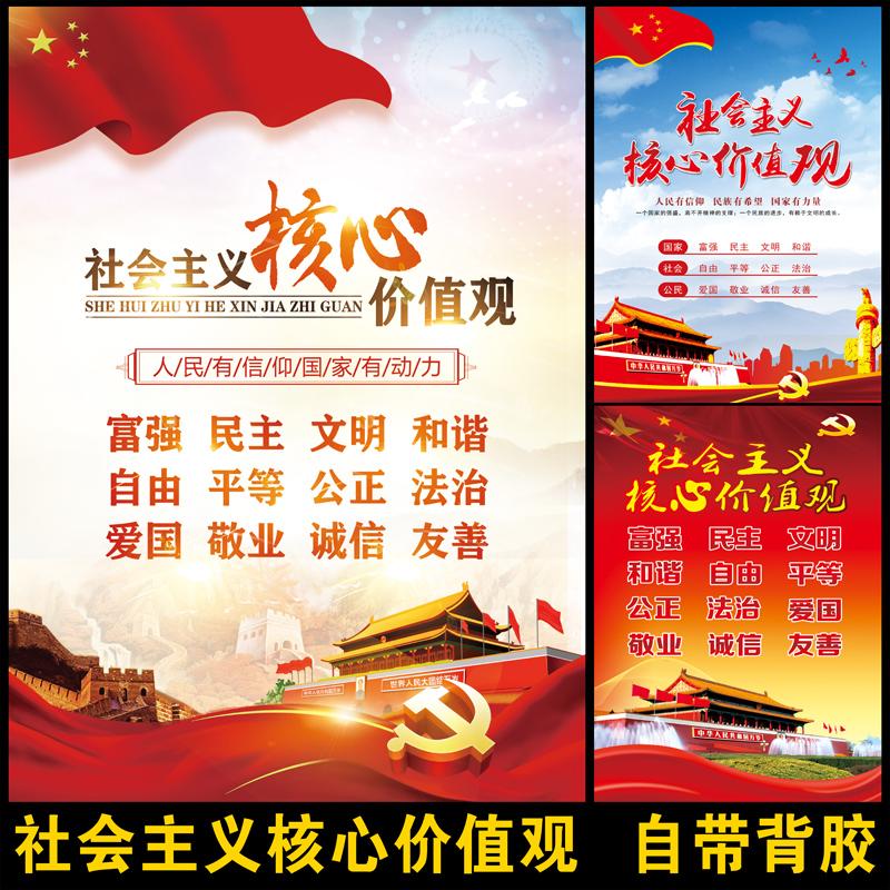 社会主义核心价值观墙贴海报标牌贴纸 中国梦宣传画党建文化贴画