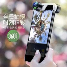 蘋果手機拍攝相機通用型新款360°照相廣角全景鏡頭通用拍照外接