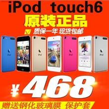 touch6 itouch6 现货 包邮 MP4 正品 32G 16G 全新原装 分期购iPod