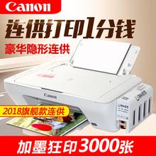 佳能MG2400彩色喷墨打印机一体机家用照片小型A4复印扫描三合一
