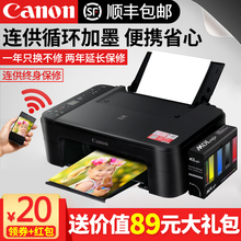 佳能ts3180彩色打印机家用小型手机无线wifi学生连供复印件一体机喷墨家庭照片相片扫描多功能三合一a4打字