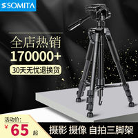 SOMITA camera tripod SLR micro single photography camera tripod portable travel mobile phone live tripod outdoor projector night fishing lights Canon Nikon camera multi-function bracket