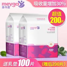 美孕嘉一次性防溢乳垫超薄溢乳垫防漏奶乳垫溢奶贴不可洗100片夏