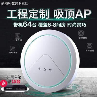 聚网捷吸顶式无线ap酒店室内wifi覆盖大功率穿墙路由器poe供电品牌排行