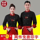 加肥大 透气中国风餐饮厨房黑色厨师服长袖 秋冬装 厨师工作服男长袖