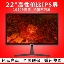 翔野22英寸电脑显示器台式高清护眼办公IPS液晶显示屏幕