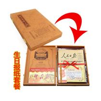 生日当天报纸礼盒套装抖音同款创意礼品礼物男生教师节长辈爸爸