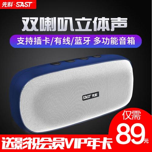 SAST/先科 T18无线蓝牙音箱便携式插卡小音响迷你手机超重低音炮
