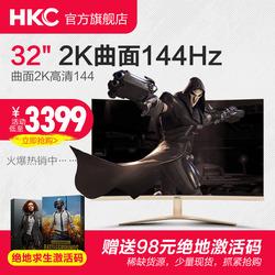 HKC G325Q 31.5英寸曲面显示器2k液晶屏窄边框电竞吃鸡游戏144hz
