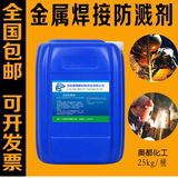 Welding anti-splash agent welding anti-splash agent gas protection anti-splash liquid two protection welding anti-splash agent Odu go welding slag to help welding