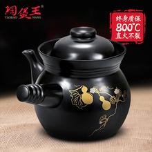 陶煲王耐高温明火砂锅炖锅家用陶瓷煎药砂锅熬药药锅沙锅煮药煲