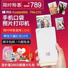 柯达pm210手机照片打印机迷你便携式无线WiFi口袋拍立得小型相片