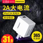 品胜5v2a充电头6s苹果7充电器ipad3 4插头iphone6快速快充USB通用