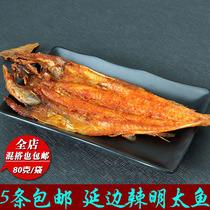 鱼干新鲜鱼肉海产干货黄金海鲜250g无淀粉特产海鲜零食三文鱼片